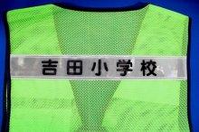 他の写真2: 防犯用 パトロールベスト名入れ加工賃 1か所@350円〜(10着以上でオーダー承ります)