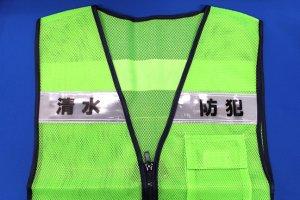 画像2: 防犯用 パトロールベスト名入れ加工賃 1か所@350円〜(10着以上でオーダー承ります)