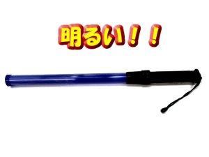 画像1: 青色 信号灯・誘導灯 明るい!! 56cm(点滅・点灯切り替え式) LED12灯