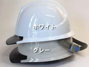 画像4: ヘルメット141-JZV エアライト バイザー付