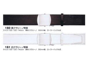 画像1: クラリーノ帯革(たいかく) 50mm幅 白・黒