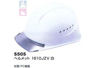 画像1: ヘルメット1610-JZV エアライト バイザー付 白