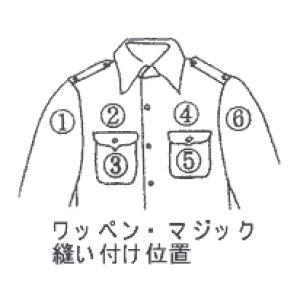 画像1: 服装にマジックテープやワッペン縫い付け加工できます(別料金)