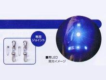他の写真2: LEDアームバンド 紺xブルー反射 (2個セット) 青色LEDのみ