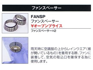 画像1: 警備用空調服 ファンスペーサー