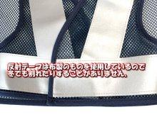 他の写真2: 【冬でも割れない】 夜光チョッキ・安全ベストNK-II 5cm幅 紺メッシュ・グレー反射 【日本製】
