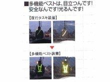 他の写真1: 多機能安全ベスト(収納ポケット付き) 夜光チョッキ6cm幅 グリーンメッシュ・イエロー反射