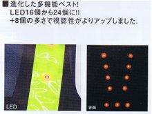 他の写真3: 光るんです! LED24個 赤色点滅 夜光チョッキ6cm幅 イエローメッシュ・イエロー反射 着丈57cm