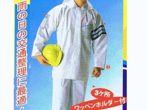 画像1: 警備 雨合羽 上衣 ズボン付 ロードセイフティ4550 背抜きメッシュ 背中反射材付き 【6Lまであります】