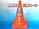 伸縮式三角コーン 62cm オレンジ/イエロー