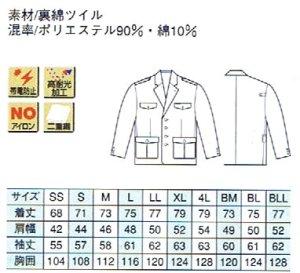 画像2: 警備用 男女ペアジャケット 濃紺(金ボタン仕様)