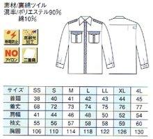 他の写真1: 冬 警備用 長袖男女ペアシャツ 濃紺