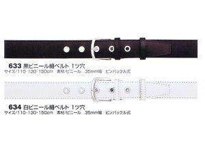 画像1: ビニールベルト 1つ穴 35mm幅 白・黒