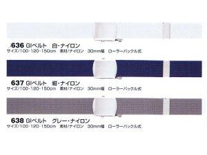 画像1: GIベルト ナイロン 30mm幅 白/紺/グレー