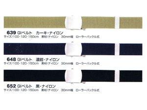 画像1: GIベルト ナイロン 30mm幅 カーキ/濃紺/黒