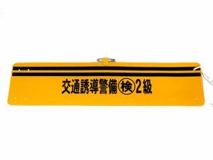 画像1: 交通誘導警備(検)2級 腕章 ヘリア 黄