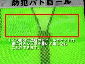 画像4: 防犯用 パトロールベスト 蛍光グリーン(防犯文字入り)