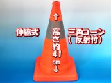 伸縮式三角コーン 41cm オレンジ/イエロー