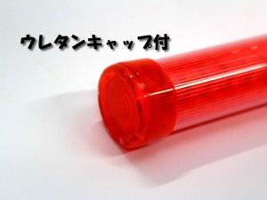 画像3: 誘導灯・信号灯 セフティライトS 56cm 赤色点滅 太いタイプ