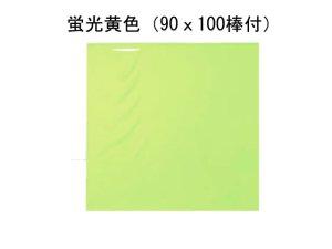 画像1: 手旗 ナイロンタフタ 蛍光黄 90x100cm 棒付
