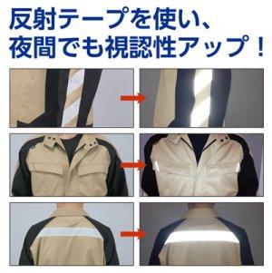 画像2: 反射付 長袖シャツ