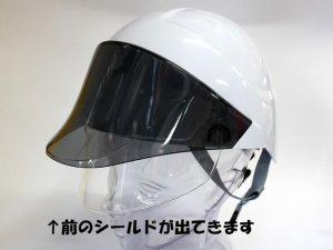 画像2: ヘルメット AG-05S 白