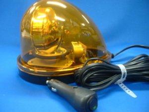 画像2: 警備・保安用 車載用回転灯(白熱球) 12V 24V用