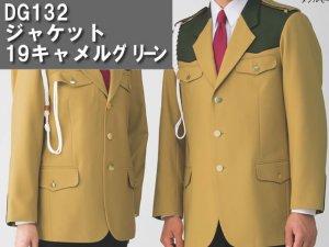 画像1: 警備用 ジャケット キャメルxグリーン