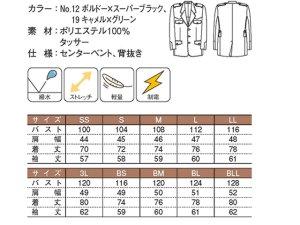 画像2: 警備用 ジャケット ボールドxスーパーブラック
