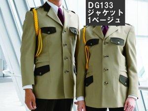 画像1: 警備用 ジャケット ベージュ
