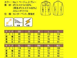 画像2: 警備用 ジャケット ベージュ