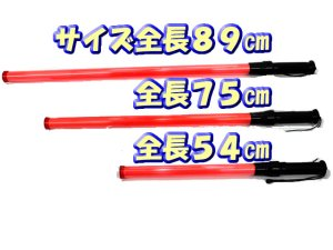 画像1: 誘導灯・信号灯 89cm ロングタイプ 赤色点滅 点灯切替式
