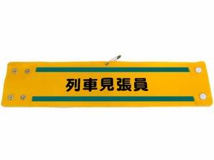 画像1: 腕章 列車見張員 緑 二本線入り