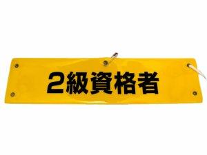 画像1: 腕章 黄 ビニール  2級資格者