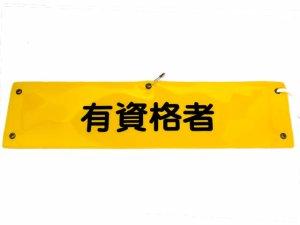 画像1: 腕章 黄 ビニール  有資格者