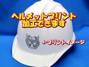 画像2: ヘルメット SYA-WV 紺