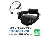 ハンズフリーメガホン ER-1000A