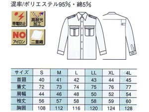 画像2: 夏 警備用 G446長袖シャツ 水色