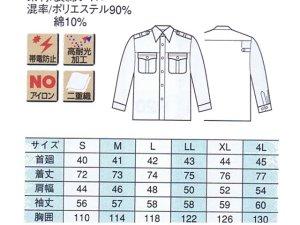 画像2: 冬 警備用 長袖シャツ