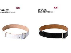 画像1: 一枚革帯革(たいかく) 50mm幅 白・黒 2ピン式