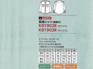 画像3: 【女子用】 夏 肩章(反射)付き 白色ワイシャツ 長袖/半袖