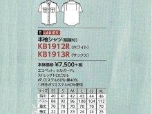 他の写真2: 【女子用】 夏 肩章(反射)付き 白色ワイシャツ 長袖/半袖