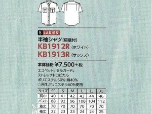 画像4: 【女子用】 夏 肩章(反射)付き 白色ワイシャツ 長袖/半袖
