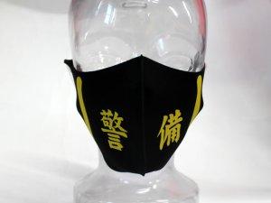 画像2: 【コロナ対策商品】 夜光文字入りウォームマスク 【防犯】【警備】(あったかいマスク)