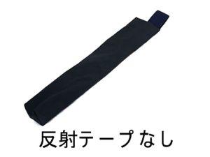 画像1: 旗入れケース 反射テープなし 38cm