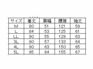 画像2: 防寒カストロコート 蛍光イエロー 【日本製】