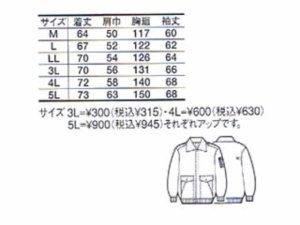 画像3: 防寒ジャンパー 蛍光イエロー 【日本製】