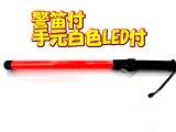 誘導灯・信号灯 【電子ホイッスル付き】 58cm 赤色点滅 点灯切替 手元白色LED2個付き