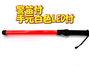 画像1: 誘導灯・信号灯 【電子ホイッスル付き】 58cm 赤色点滅 点灯切替 手元白色LED2個付き