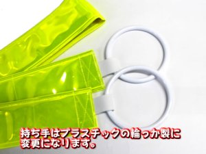 画像3: 【受注生産品】 雑踏警備用 分断ロープ(蛍光反射) 35mm幅(細手) 持ち手プラスチック輪っか付
